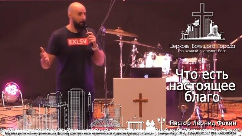 Тема: Что есть настоящее благо, пастор Леонид Фокин