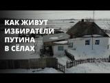 90% за Путина в селах. Как живут эти избиратели