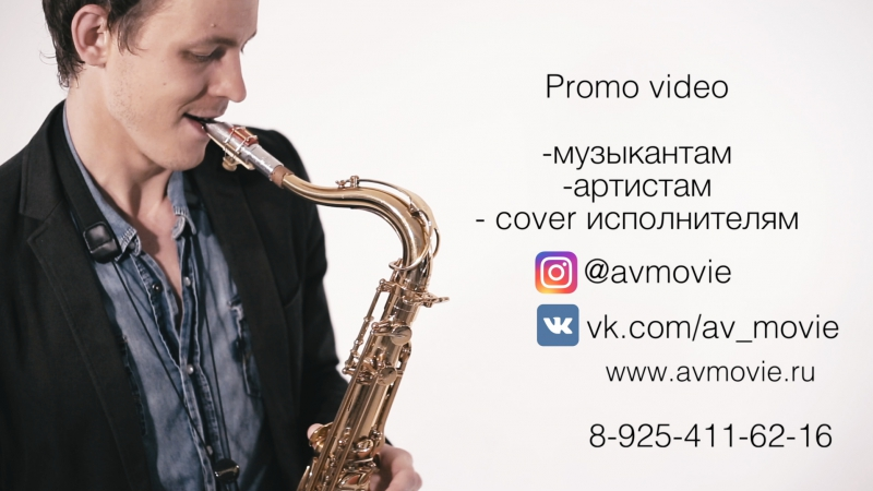 Съемка промо для музыкантов и всех творческих! Пишите, сделаем ролик:) avmovie промовидео promovideo promo снятьвидео снят