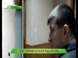 Олег Сорокин остался под арестом
