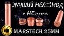 Лучший мехмод с AliExspress с постоянным контактом Marstech 25мм