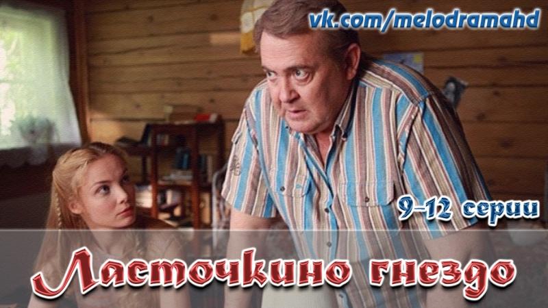 Ласточкино гнездо / 2011 (мелодрама). 9-12 серия из 12