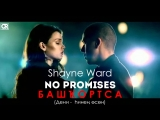 Shayne Ward - No Promises БАШ