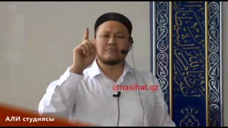Рамазан айының сауабынан құрқалмаңыз Арман Қуанышбаев