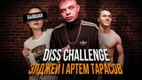 DISS CHALLENGE I Элджей и его бывшая I Артем Тарасов I Мираж и девочки SKILLZ &amp HUSTLE