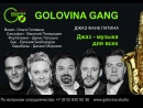 Golovina Gang promo