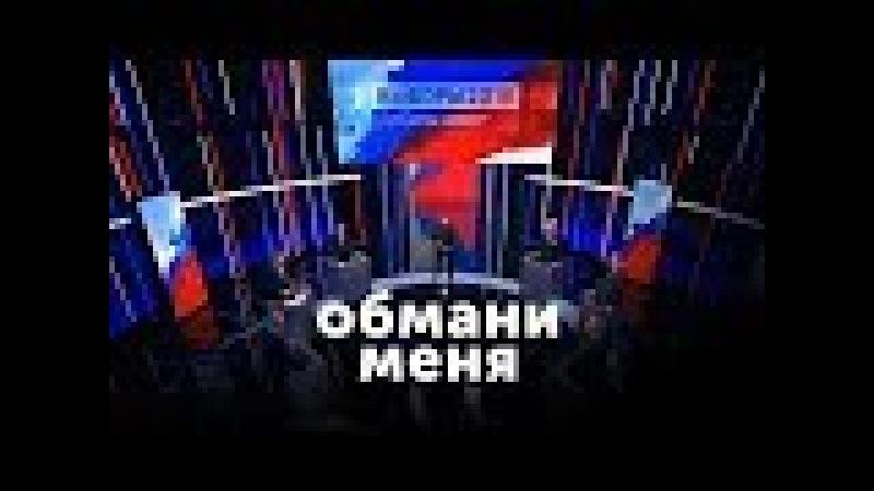 «Обмани меня» с Петром Каменченко: Дебаты кандидатов в президенты РФ 9