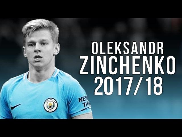 Oleksandr Zinchenko - Risng Star - Ultimate Passes, Tackles and Skills 2017/18