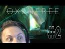 ОЧЕНЬ СТРАННЫЕ ДЕЛА   Oxenfree 2