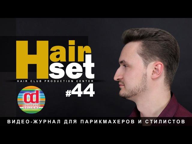 HAIR SET 44 (мужская стрижка, восстановление цвета с эффектом растяжки цвета - RU)