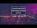 Днепровское моторвагонное депо 10 лет