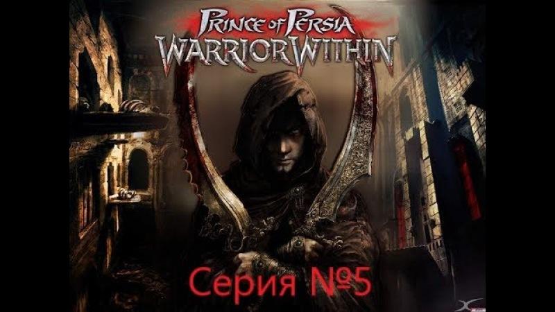 Прохождение Prince of Persia:Warrior Within|Серия №5|Песок времени