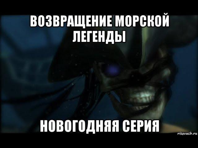Возвращение Морской Легенды - Новогодняя серия.