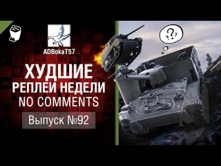 Худшие Реплеи Недели - No Comments №92 - от ADBokaT57 [World of Tanks]