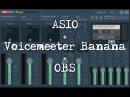 Соединяем ASIO-звуковуху и остальную систему