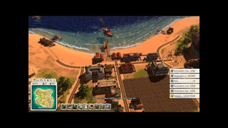 Все таки удалось выиграть президентские выборы 14 Tropico 5