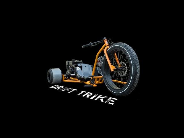 Drift Trike. Дрифт трайк.