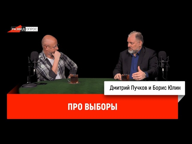 Борис Юлин про выборы. Дмитрий