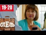 Отель Элеон - финальный сезон - 19 и 20 серии