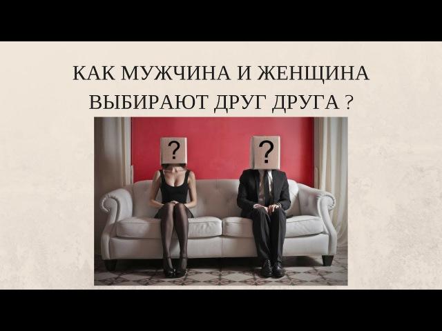 Как мужчина и женщина выбирают друг друга Любовь длиною в Жизнь смотреть онлайн без регистрации
