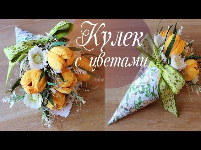 Букет из конфет в кулечке | Красивые тюльпаны из бумаги | How to make crepe paper flowers