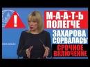 Мария Захарова — Госдепу: «Еще раз вякнете на Россию, завалим всех!»