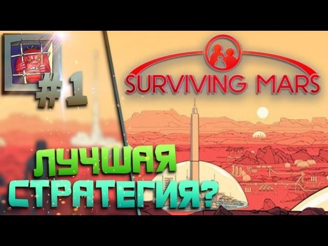 Surviving Mars — Лучшая стратегия 2018? Игра про марс | 1