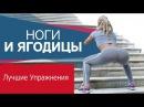 Упражнения для ног и ягодиц в домашних условиях. Фитнес дома.КАК НАКАЧАТЬ ПОПУ. КАК ПОХУДЕТЬ.