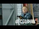 Фильм Отставник 3