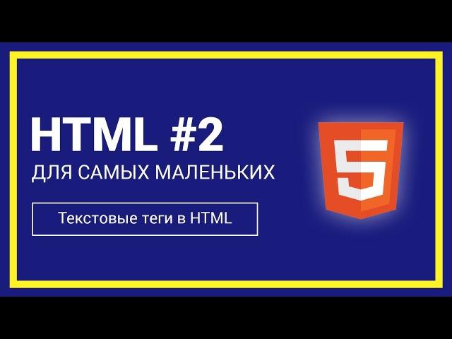 Текстовые теги в HTML | HTML для самых маленьких 2