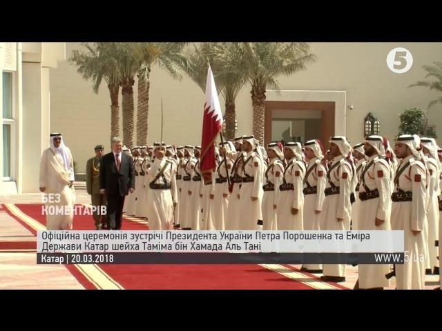 Зустріч Порошенка з Еміром Держави Катар