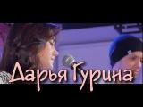 Дарья Гурина.ПРЕЗЕНТАЦИЯ концертной программы с кахоном в кофейне 64 зерна
