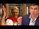 Саакашвили: Порошенко голый король, если это Европа — к черту такую Европу!