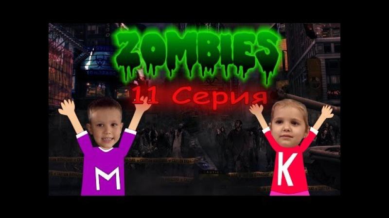 Мисс Кэти и Мистер Макс Зомби Апокалипсис 11 Ужастики Новая серия 2016 страшная Диа...ьт ттироррноррщгбширтшсюббрт8