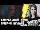 ПОШЛАЯ МОЛЛИ: Аморальный клип вызвал негодование