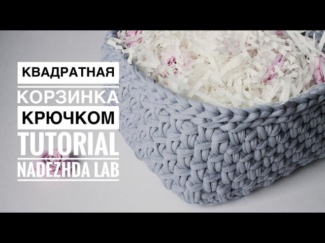 Квадратная корзинка крючком. Вязание из трикотажной пряжи. Square crochet basket