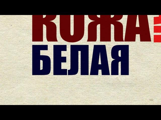 Кинетическая типографика к фильму