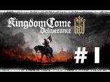 У меня проблема - я в Средневековье | Kingdom Come: Deliverance #1
