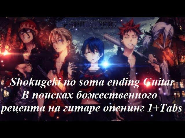 Shokugeki no soma ending 1 Tabs в поисках божественного рецепта на гитаре