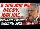Михаил Хазин 2018 год будет не просто кризисным Это будет нечто