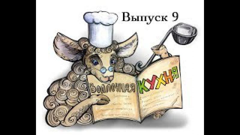 Войлочная кухня, выпуск 9. Шерсть для валяния в ленте