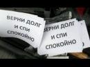«Черным» коллекторам могут запретить взыскивать долги покредитам