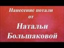 Нанесение потали Университет Декупажа Наталья Большакова