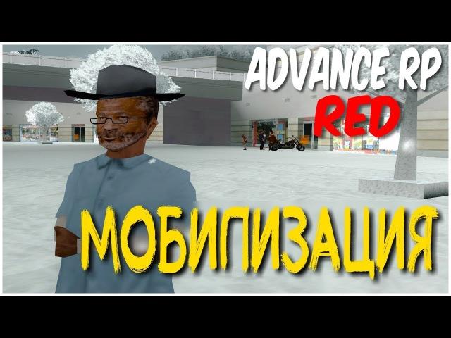 SAMP l Advance Rp Red [3] ГОТОВИМСЯ К АРМИИ!