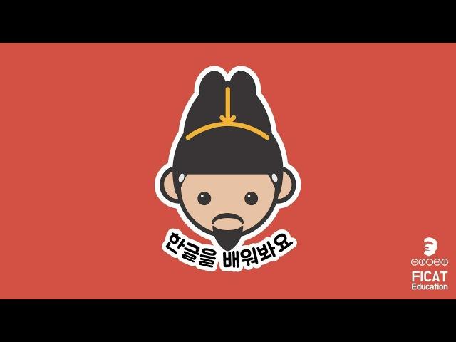 Korean alphabet consonant song 002 한글을 배워봐요 한글 배워 002 가송