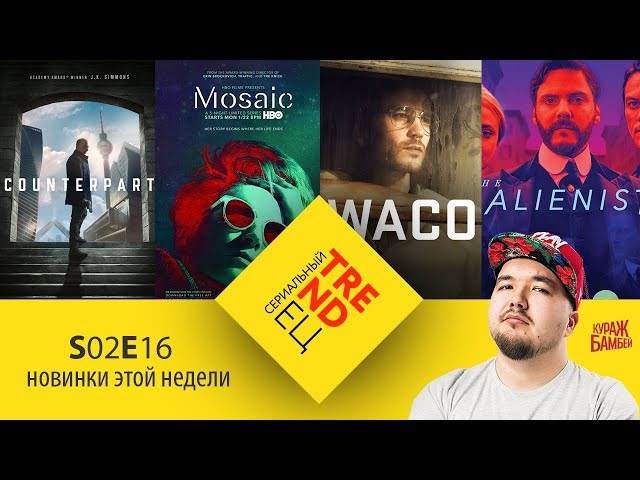 Сериальный TRENDец S02E16: новые сериалы 21-28 января (Кураж-Бамбей)