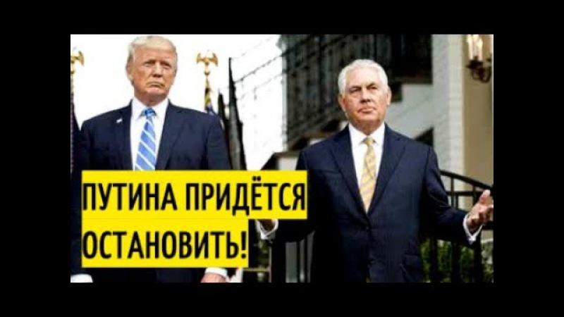 Иллюзий больше НЕ ОСТАЛОСЬ США ОТКАЗАЛИСЬ вести диалог с Россией пока Путин не вернёт Крым