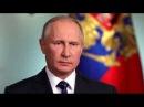 Путин рассказал, что в 1990 е годы он спал на даче с помповым ружьем