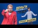 «Деньги или позор» 2 сезон 6 выпуск