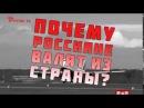 Почему россияне валят из страны Реутов ТВ Сезон 2 Все серии Приколы Мезенцев